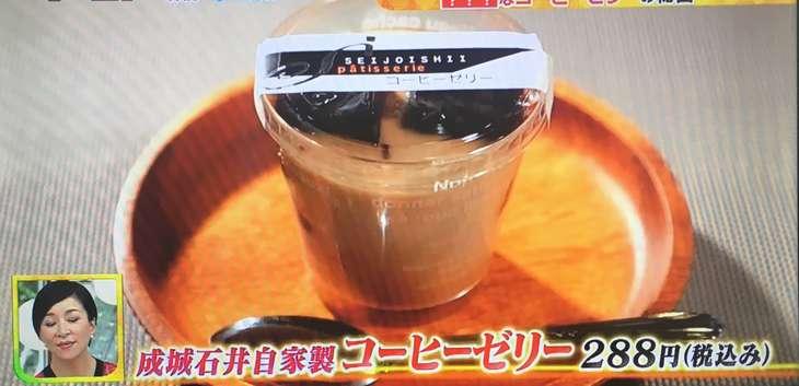 ビビット 成城石井 コーヒーゼリー