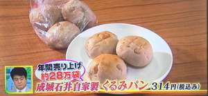 ビビット 成城石井 くるみパン