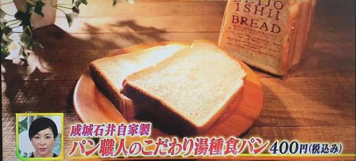 ビビット 成城石井 パン職人のこだわり湯種食パン