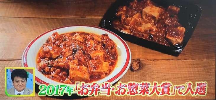 成城石井 四川山椒のピリ辛麻婆豆腐