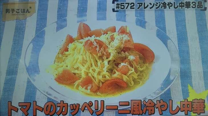 トマトのカッペリーニ風冷やし中華