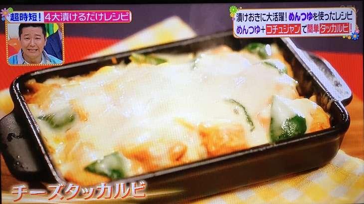ヒルナンデス 漬けるだけレシピ チーズタッカルビ