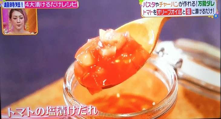 ヒルナンデス 漬けるだけレシピ トマトの塩漬けダレ