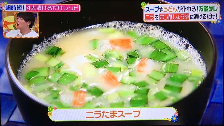 ヒルナンデス 漬けるだけレシピ ニラたまスープ