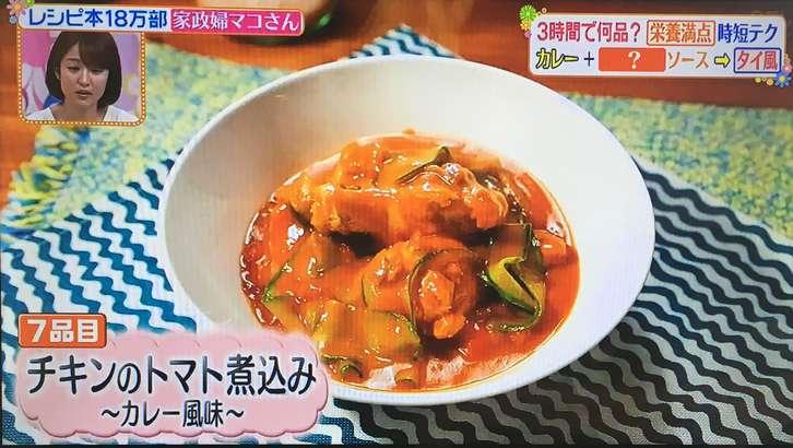 ヒルナンデス マコさん チキンのトマト煮込み~カレー風味~