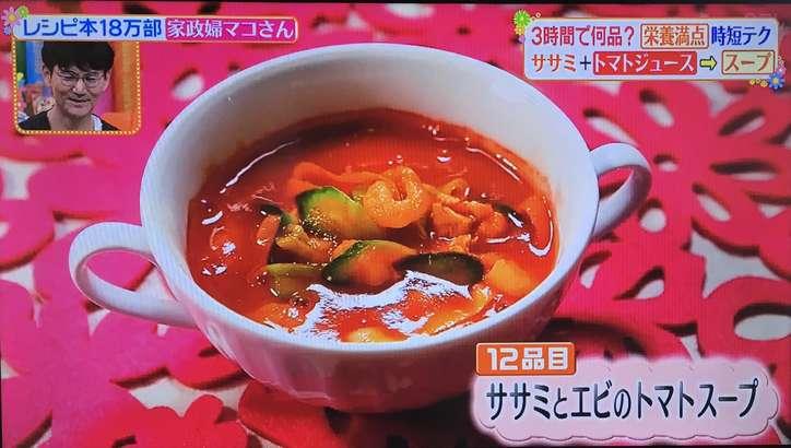 ヒルナンデス マコさん ささみと海老のトマトスープ