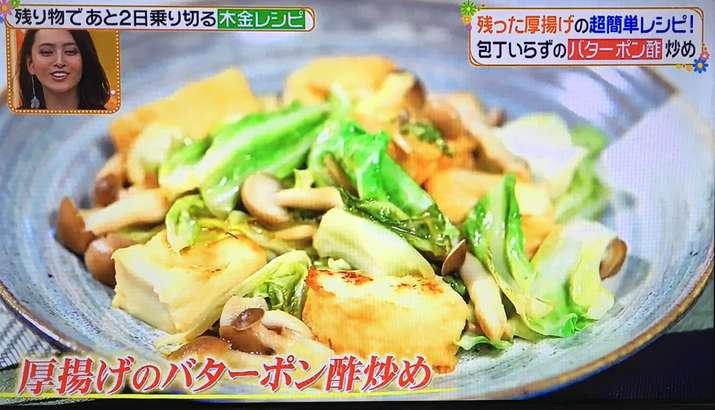 木金レシピ 厚揚げのバターポン酢炒め
