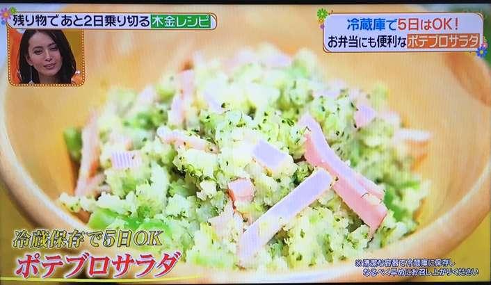 木金レシピ ポテブロサラダ