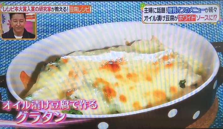 ひるなんです豆腐グラタン