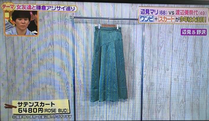 コーデバトル スカート