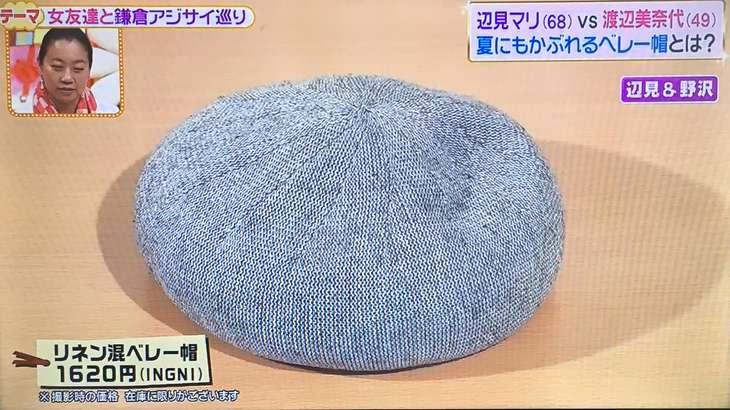 コーデバトル ベレー帽