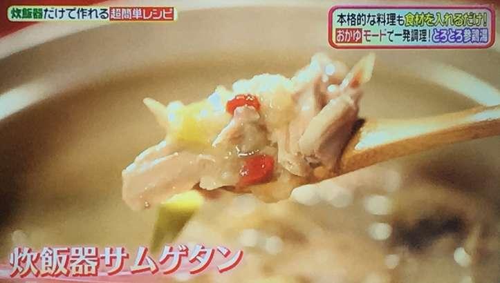 ヒルナンデス 参鶏湯