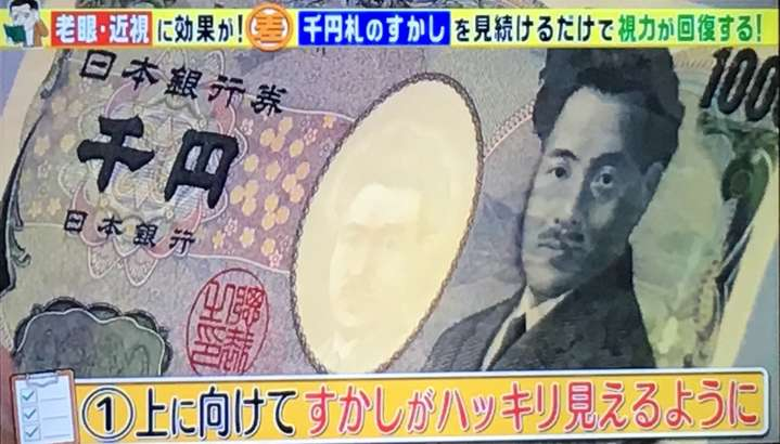 千円札で視力回復