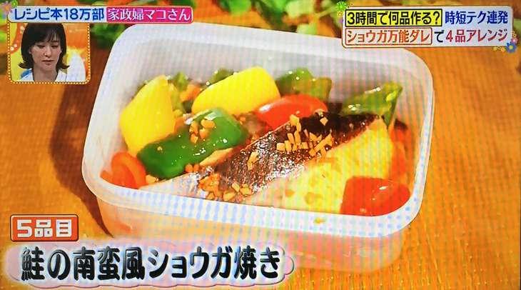 マコさん 鮭の南蛮風生姜焼き