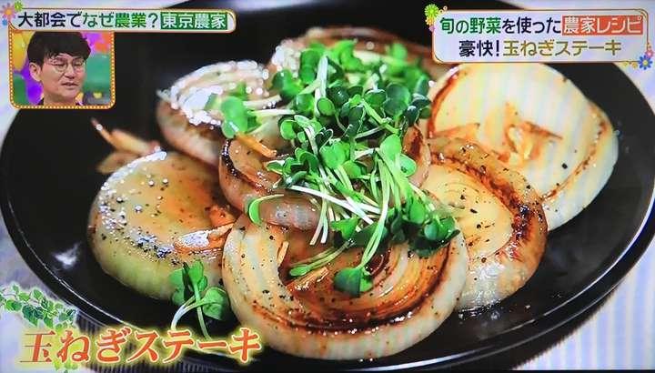 農家レシピ 玉ねぎステーキ