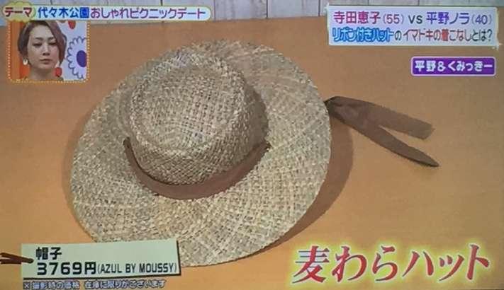 コーデバトル 帽子