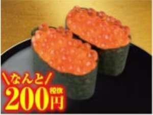 くら寿司 いくら