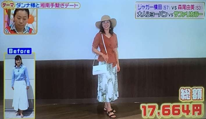 コーデバトル 森尾由美さん&高橋ユウチームのコーデ