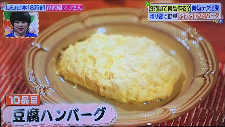 豆腐ハンバーグ マコさん