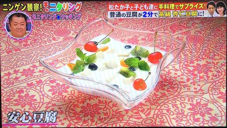 モニタリング 安心豆腐 平野レミ