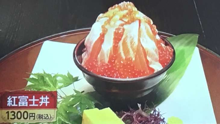 サタプラ ニジマス丼