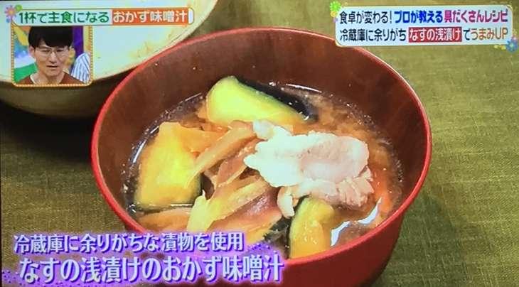 おかず味噌汁茄子の漬け物