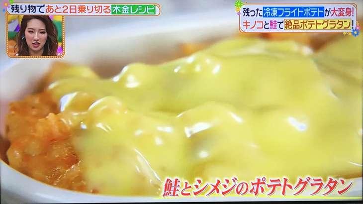 木金レシピ ポテトグラタン