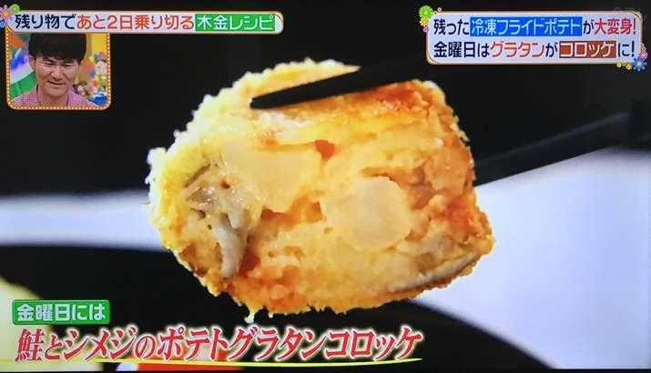 木金レシピ コロッケ