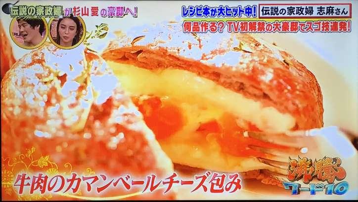 志摩さん カマンベールチーズ包み