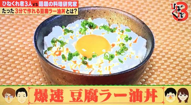 ひねくれ3バズレシピ