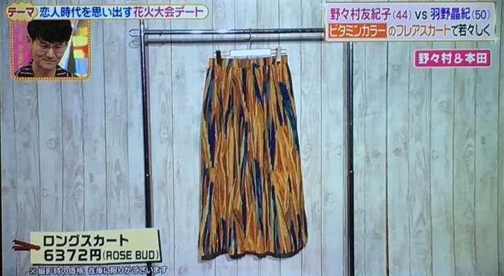 コーデバトル ロングスカート