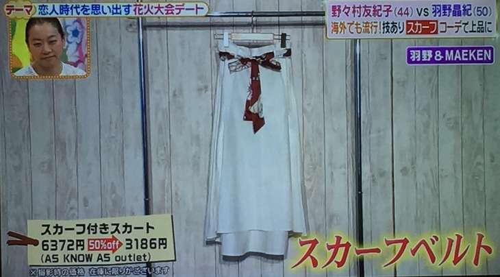 コーデバトル スカーフ付きスカート