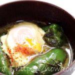 大人気のおかず味噌汁レシピ!井澤由美子さんのピーマンの丸ごと味噌汁