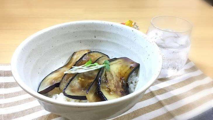 【ソレダメ】なすの蒲焼き丼の作り方。なんちゃってうなぎ風の節約&簡単レシピ(7月17日)