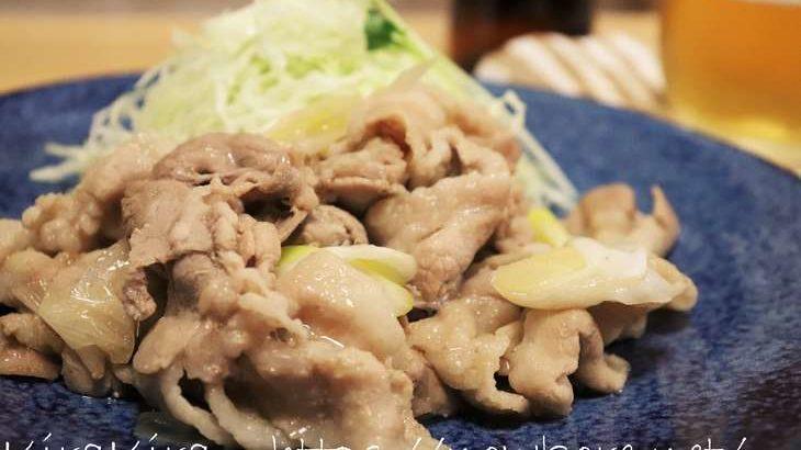 【ヒルナンデス】氷こんにゃくの生姜焼きの作り方。こんにゃく置き換えダイエットレシピ(9月3日)
