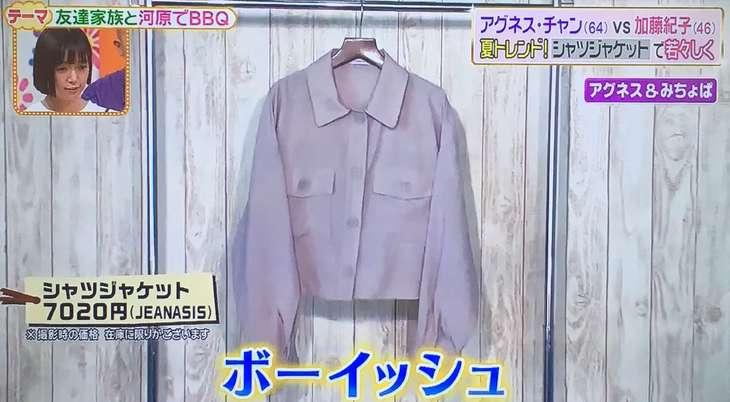 シャツジャケット コーデバトル