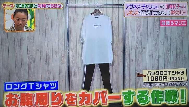 バックロゴTシャツ コーデバトル