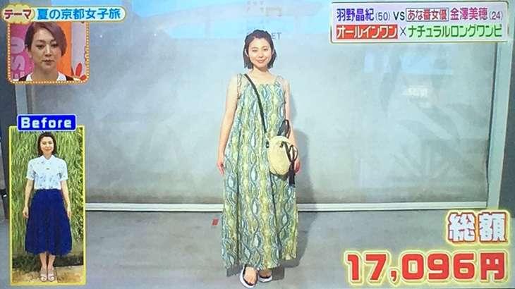 金澤美穂さんのコーデ コーデバトル
