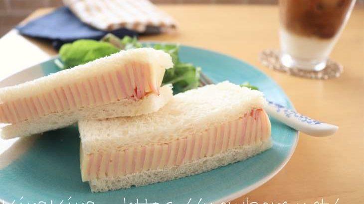 【世界一受けたい授業】ハムとチーズのミルフィーユサンドイッチの作り方・レシピ動画。ホテルニューオータニのレシピ(8月31日)
