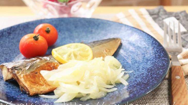 【スッキリ】さばの洋風ソテーの作り方・レシピ動画。上田淳子さんの仕込みごはんレシピ(8月21日)