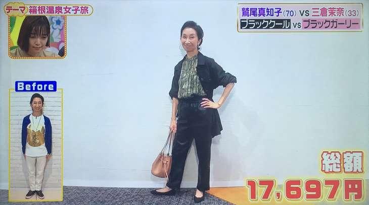 鷲尾真知子さんのコーデ コーデバトル