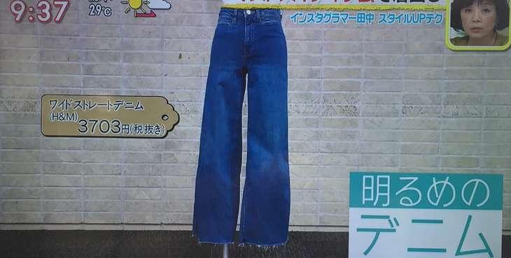 ワイドステートデニム(H&M)3703円