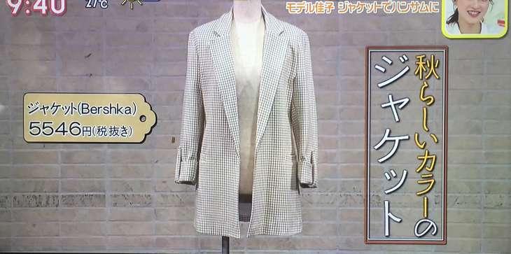 ジャケット(Bershka)5546円