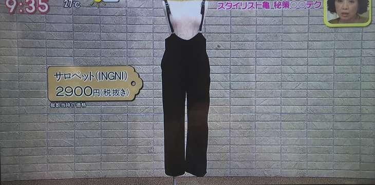 サロペット(INGNI)2900円