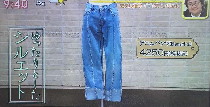 デニムパンツ(Bershka)4250円