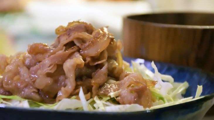 【あさイチ】チューブ生姜で和風生姜焼きの作り方。野永シェフのチューブ調味料活用レシピ(4月7日)