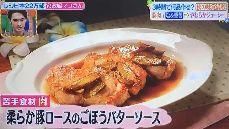 マコさん豚肉