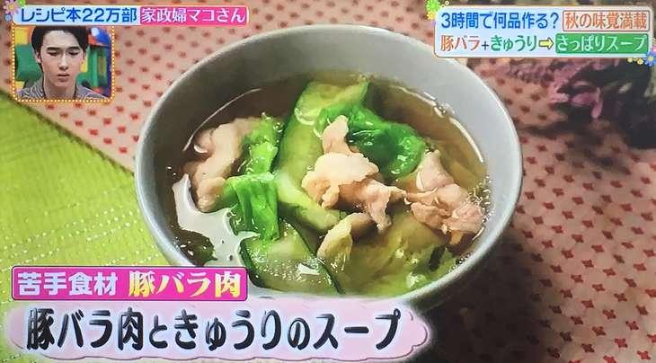 マコさん豚バラ肉のスープ