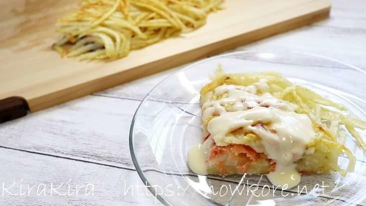 【ヒルナンデス】鮭マヨ(木金レシピ)の作り方・レシピ動画。甘塩鮭とじゃがいもで!小林まさみさんの冷蔵庫の残り物レシピ(10月31日)