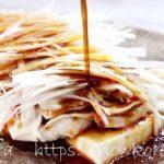【ヒルナンデス】よだれ鶏(木金レシピ)の作り方。中華シェフ簗田圭さんが伝授!冷蔵庫の残り物レシピ(10月10日)